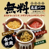 焙煎高菜バー無料!