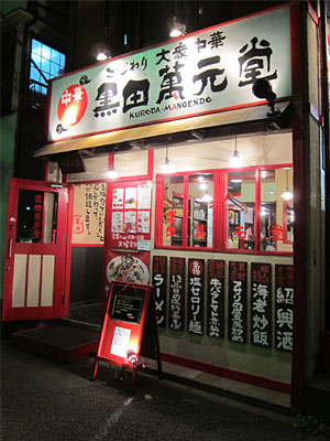 黒田萬元堂