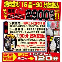 【期間限定コース 4480円が⇒クーポンで2900円♪         3名様からOK!】