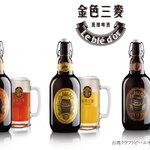中国料理マスキ - ドリンク写真:台湾クラフトビール