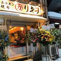 ホルモン焼肉リキヲ