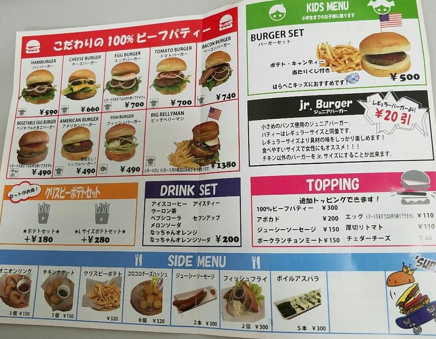 アメリカンポップカフェ ビッグベリーマン 東大阪店