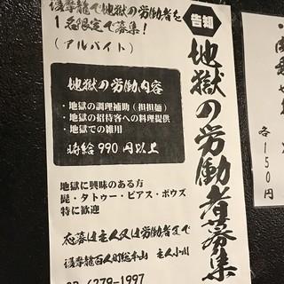 護摩龍 -