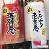 金沢まいもん寿司 - 料理写真:2種類購入