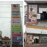 あさひ - 麺処あさひ(岐阜県可児市)食彩品館.jp撮影