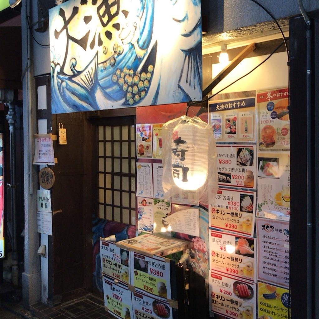 寿司お造り大漁 西院店