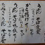 みそ屋 - メニュー。みそ屋(豊田市前林)食彩品館.jp撮影