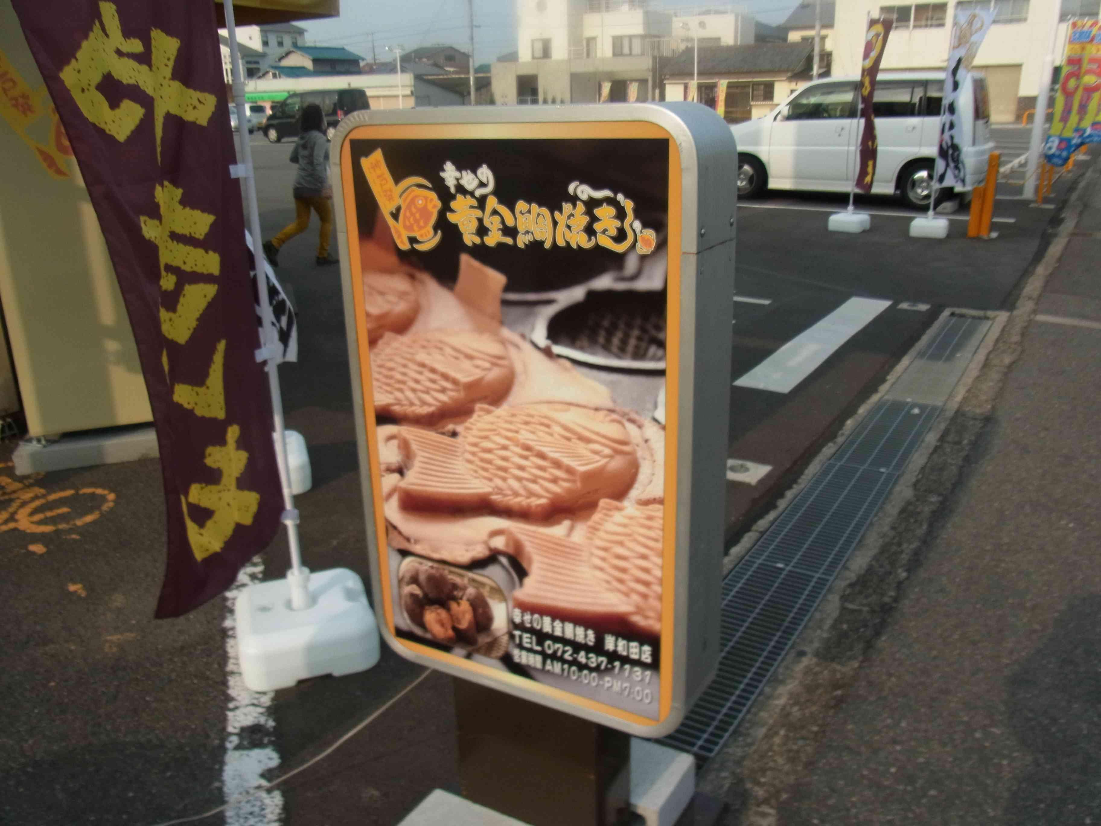 黄金鯛焼 岸和田店
