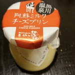 62195121 - 黒川温泉 阿蘇ミルクのチーズぷりん