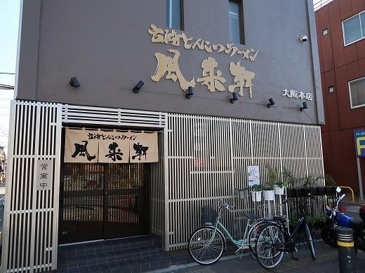 宮崎とんこつラーメン 風来軒 大阪本店