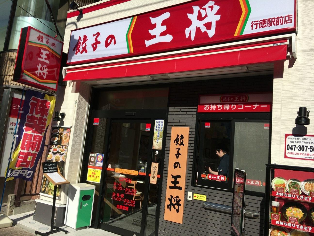 餃子の王将 行徳駅前店
