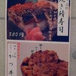 つけ麺 桜みち - 変わり種特別メニューも...