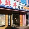 海鮮丼 雅盛 - 外観写真: