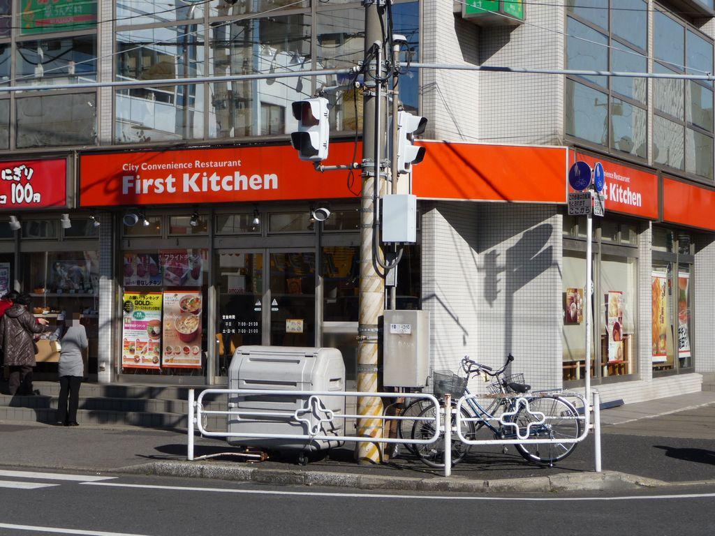 ファーストキッチン 蘇我駅前店