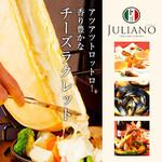 ジュリアーノ -