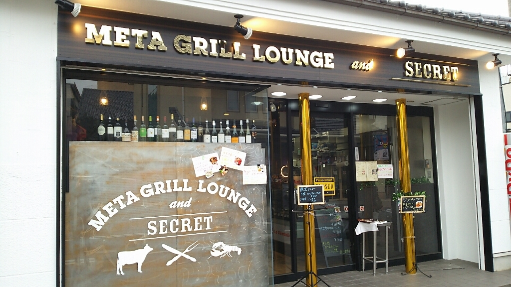 META GRILL LOUNGE and SECRET