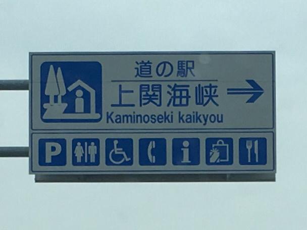 上関水産 道の駅店