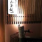 あなごと日本酒 なかむら - 1702 あなごと日本酒 なかむら 看板