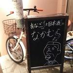 あなごと日本酒 なかむら - 1702 あなごと日本酒 なかむら 看板 あなごさんがええ味出してます。