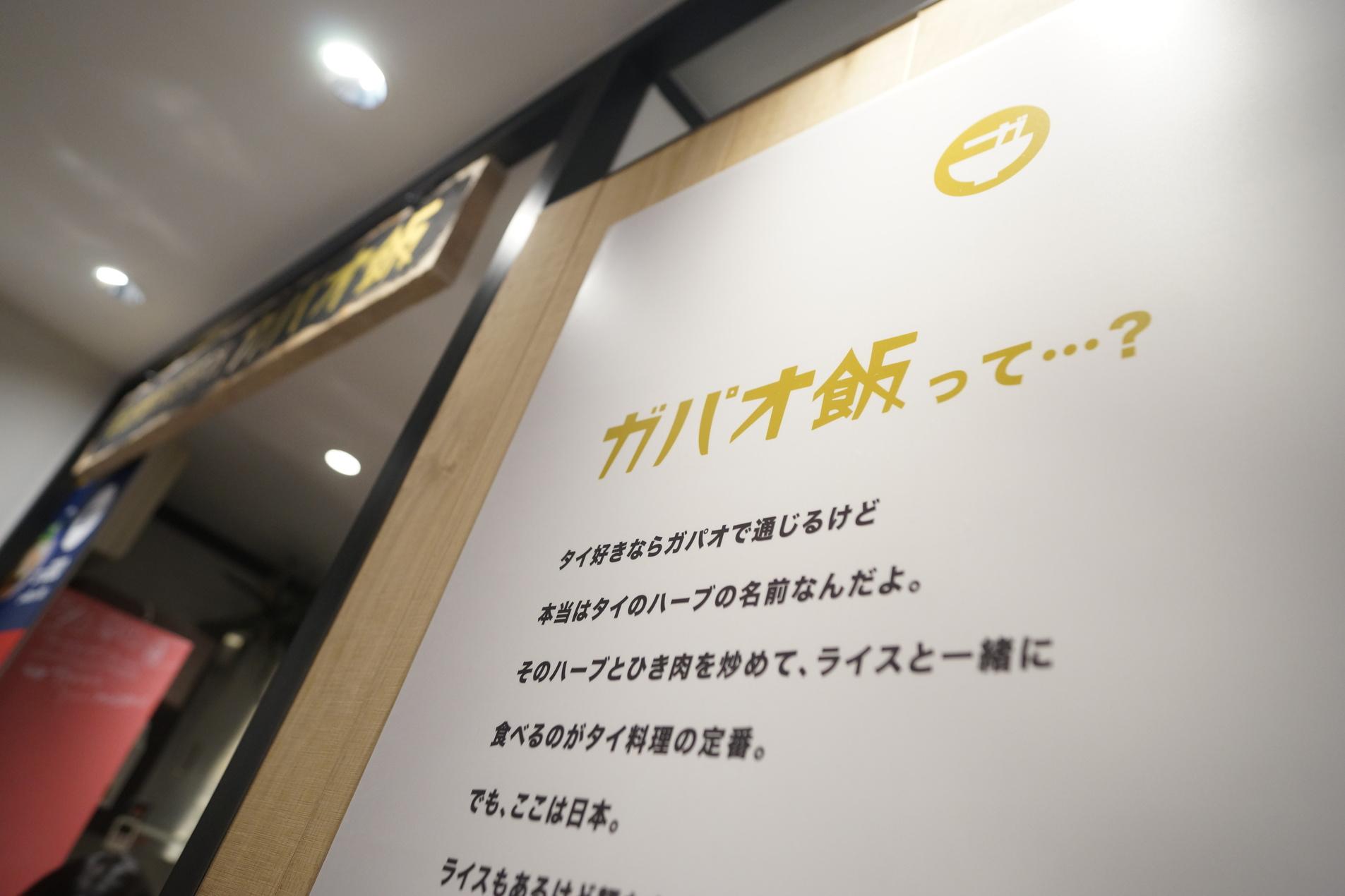亜細亜的惣菜店 ガパオ飯