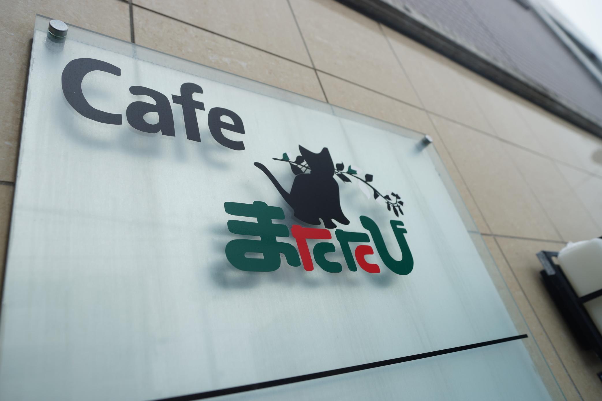 Cafeまたたび