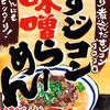 らぁーめん 夢屋台 - 料理写真:すじこん味噌ラーメン