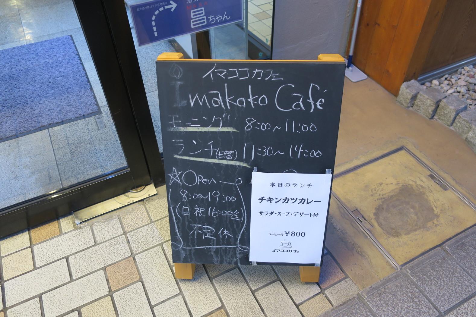 イマココ・カフェ