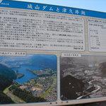 しょうわ軒 - 水没前後の津久井湖