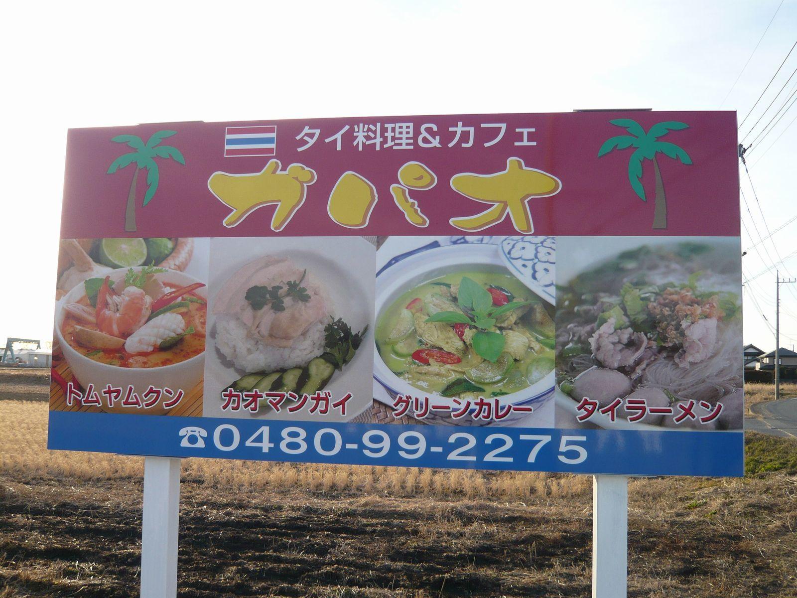 タイ料理&カフェ ガパオ