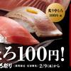 はま寿司 所沢下安松店