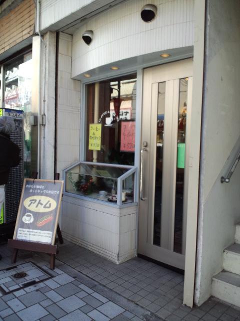 アトムコーヒー店