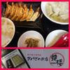 餃子のお店 えんろ - 料理写真: