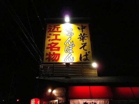 ちゃんぽん亭総本家 山科西野店