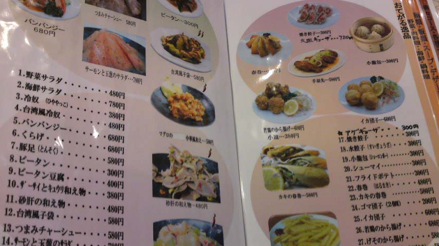 中華料理 興貴