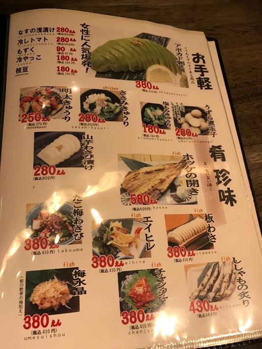 50円焼き鳥  ぎんちゃん家