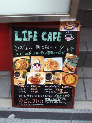 ライフカフェ