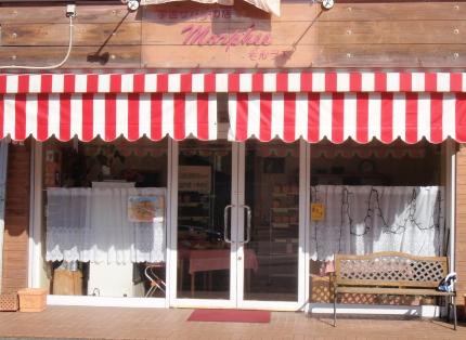 手造りパンの店 モルフェ