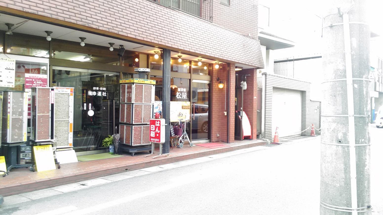 コーヒー館松屋