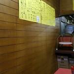 山田屋 - セットメニュー