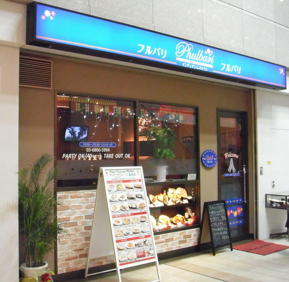 インドレストラン Phulbari  南千住駅前店