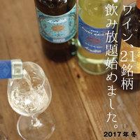 【グラスワイン21銘柄】飲み放題でもワイン21銘柄が飲める!
