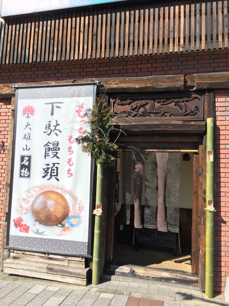 天んぐ 大雄山駅前店