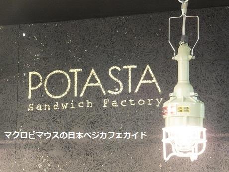 ポタスタ 新宿ルミネエスト店