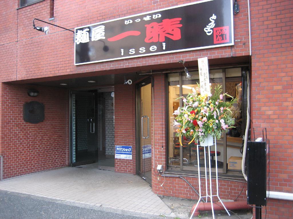 麺屋 一晴