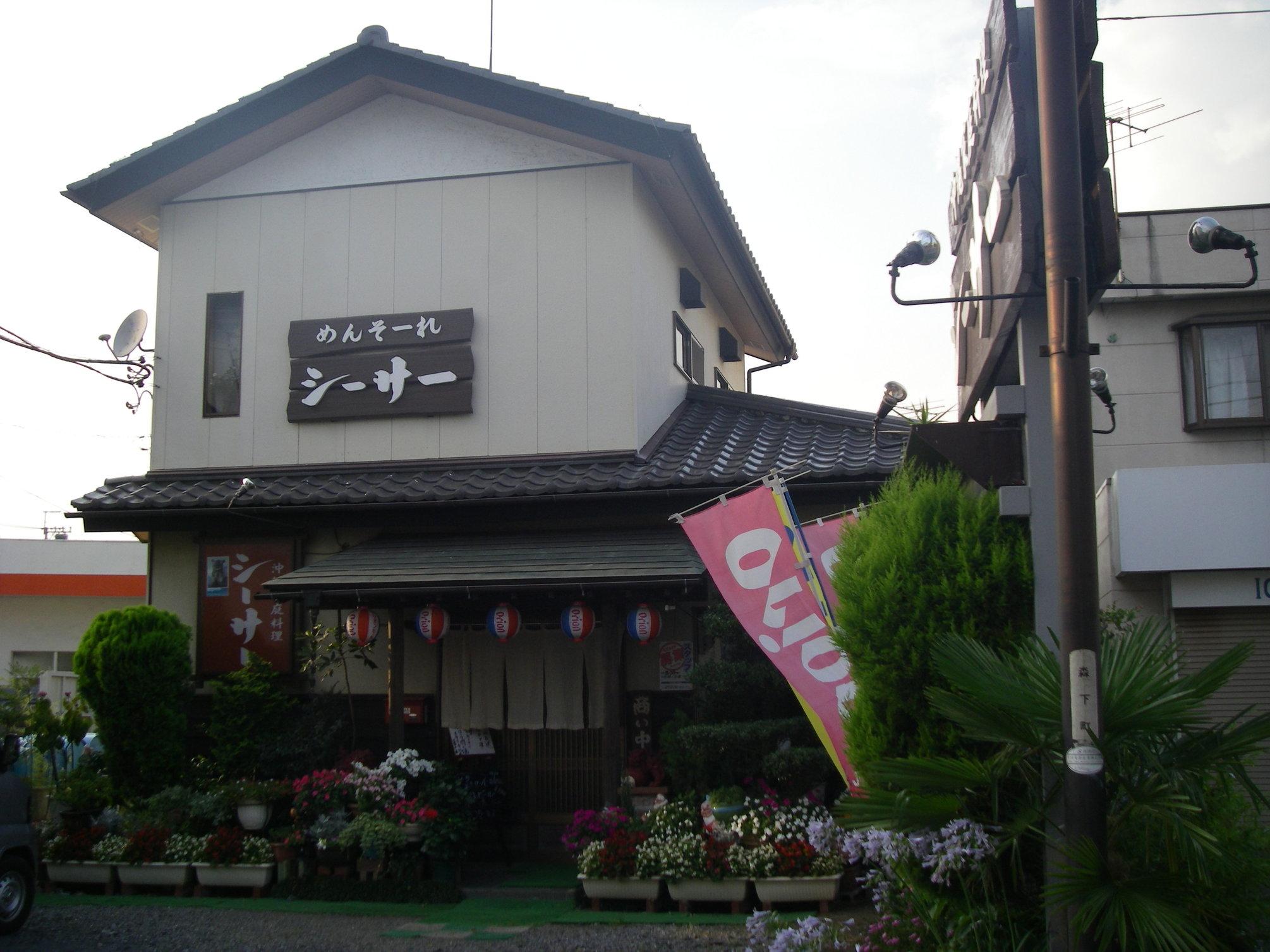 シーサー沖縄家庭料理店