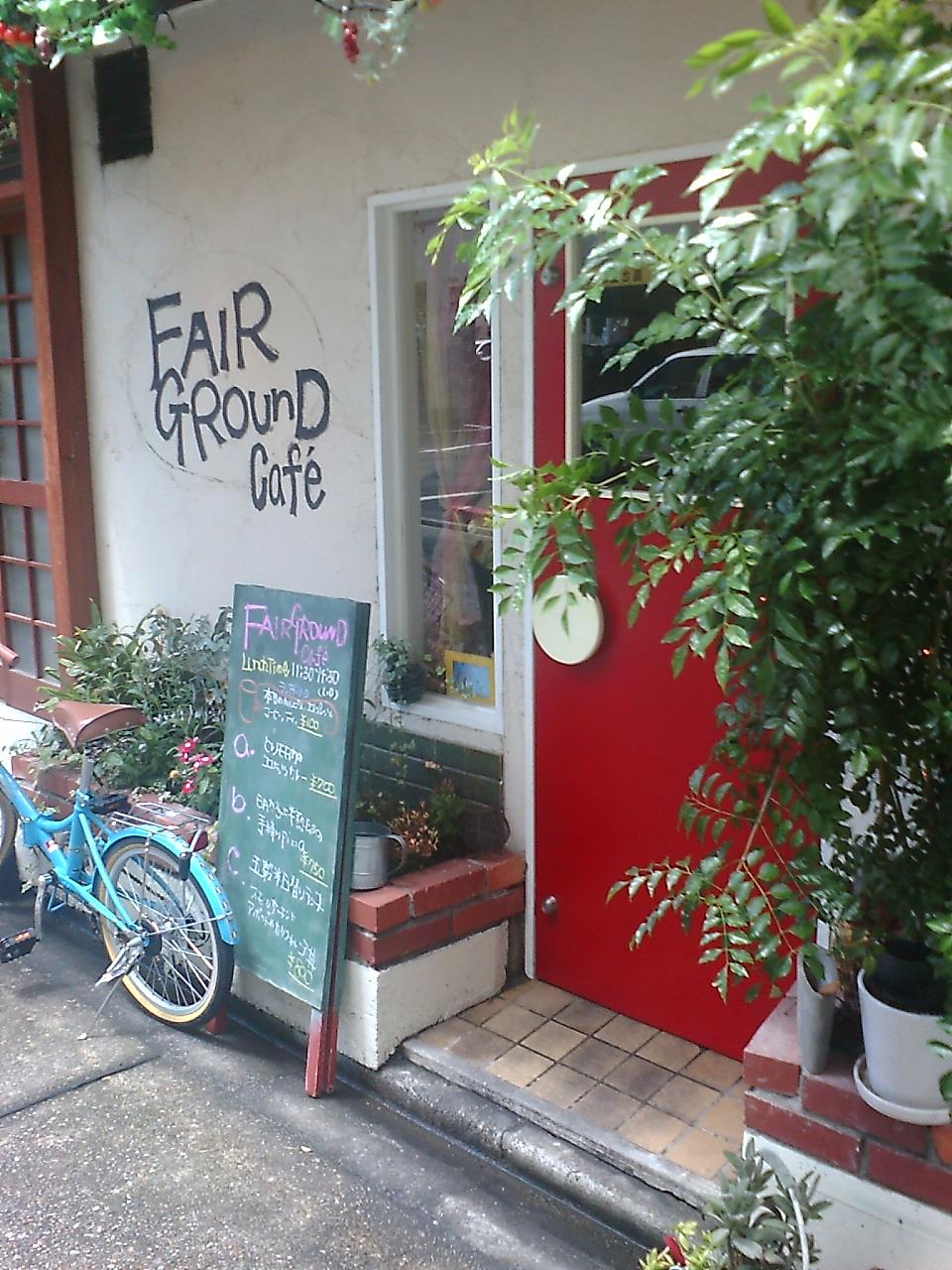 フェアーグラウンドカフェ