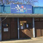 平の食堂 - 平の食堂2回目。食彩品館.jp撮影
