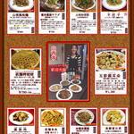 山西亭 - 山西省郷土料理