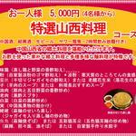 山西亭 - 山西省郷土料理特選コース