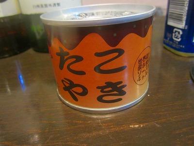 ミスターカンソ 上野御徒町店